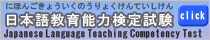 Japanese Language Teaching Competency Test