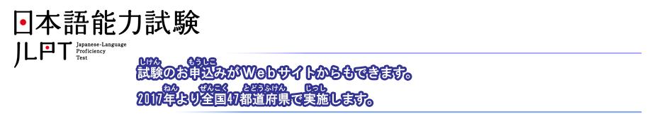 メインビジュアル「2017年度より全国47都道府県」