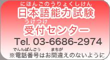 日本語能力試験受付センター