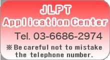 JLPT Application Center